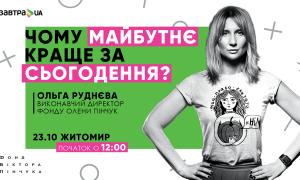 Ольга Руднєва «Чому майбутнє краще за сьогодення»
