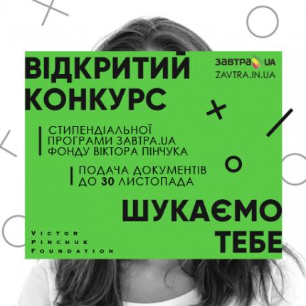 Фонд Віктора Пінчука розпочинає 13-й конкурс стипендіальної програми «Завтра.UA»