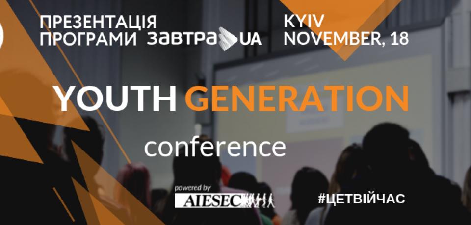 18 листопада Фонд Віктора Пінчука презентує стипендіальну програму «Завтра.UA» під час YouthGeneration Conference