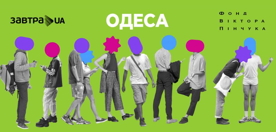 Презентація стипендіальної програми «Завтра.UA» в Одесі 25 жовтня