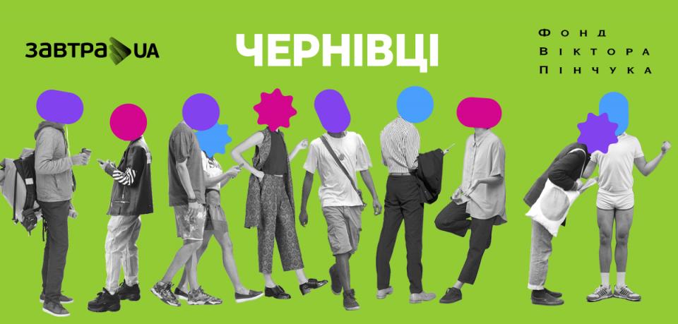 Презентація стипендіальної програми «Завтра.UA» у Чернівцях 24 жовтня
