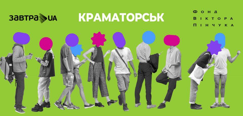 Презентація стипендіальної програми «Завтра.UA» у Краматорську 28 жовтня