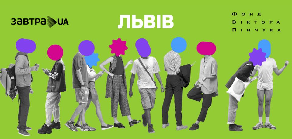 Презентація стипендіальної програми «Завтра.UA» у Львові 7 листопада