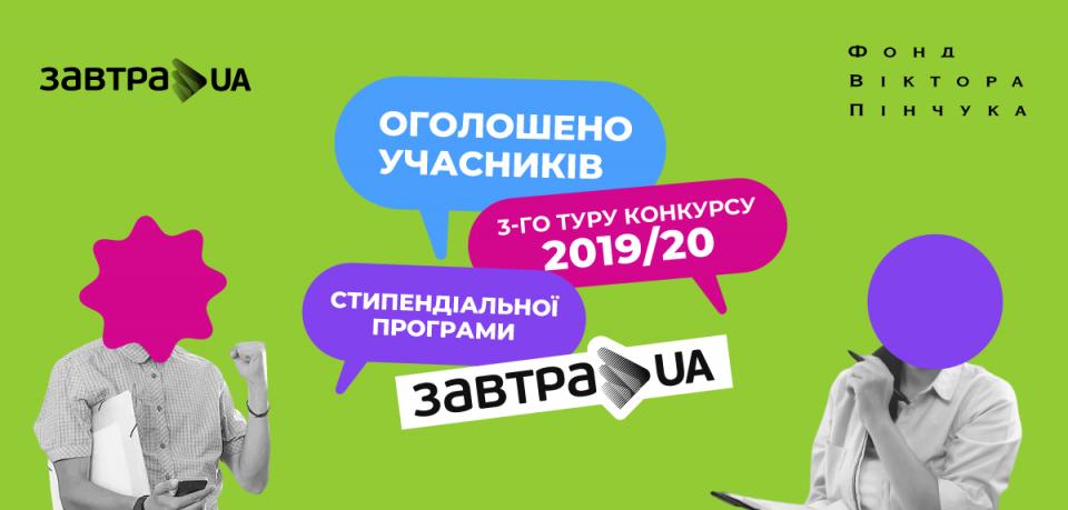 Оголошено учасників 3-го туру конкурсу-2019/20 «Завтра.UA»