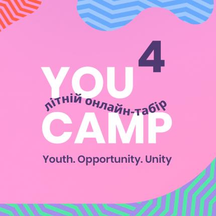 """Програма «Завтра.UA» Фонду Віктора Пінчука оголошує конкурс на участь у 4-у літньому таборі """"YOU Camp – Youth, Opportunities, Unity"""""""