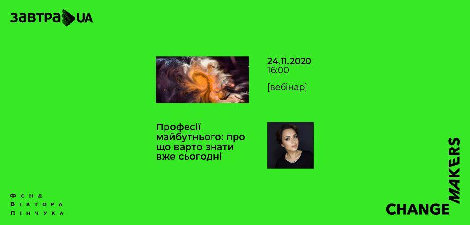 Вебінар «Професії майбутнього: про що варто знати вже сьогодні» зі стипендіаткою «Завтра.UA» Галиною Палійчук