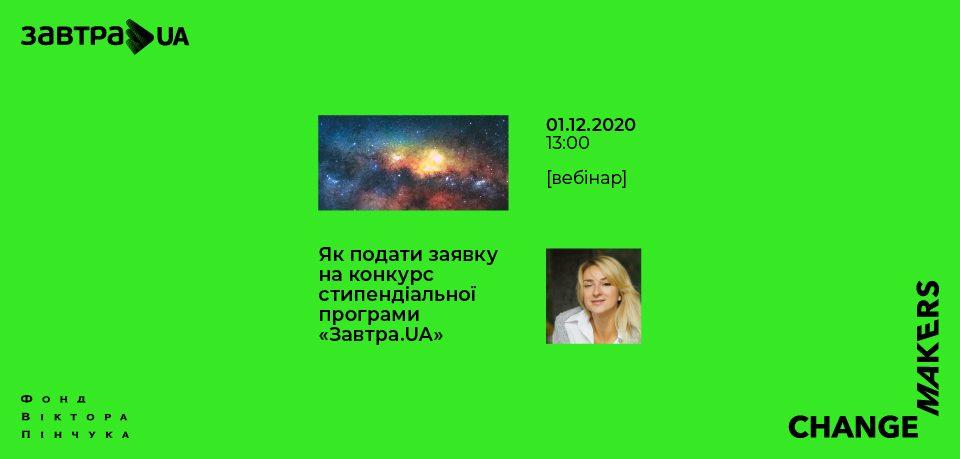 """Вебінар «Як подати заявку на конкурс """"Завтра.UA""""»"""