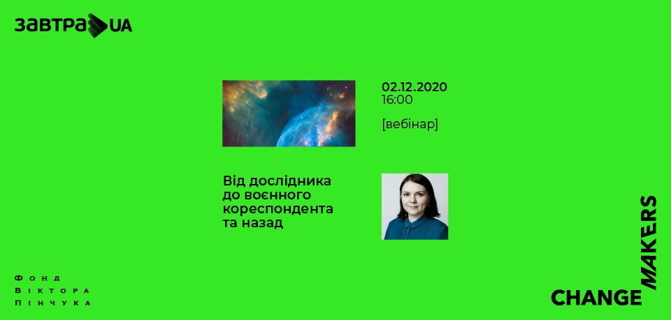 Вебінар «Від дослідника до воєнного кореспондента та назад» зі стипендіаткою «Завтра.UA» Анастасією Магазовою