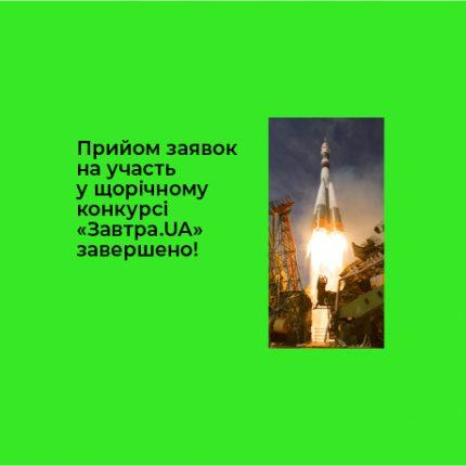 Завершено реєстрацію на 15-й щорічний конкурс стипендіальної програми «Завтра.UA»