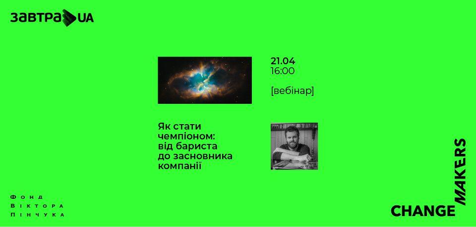 Вебінар «Як стати чемпіоном: від бариста до засновника компанії» з Вадимом Грановським