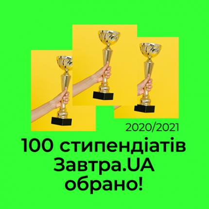 Визначено 100 переможців конкурсу-2020/21 стипендіальної програми Завтра.UA