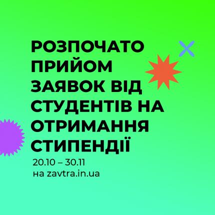 Фонд Віктора Пінчука розпочинає 16-й конкурс стипендіальної програми «Завтра.UA»